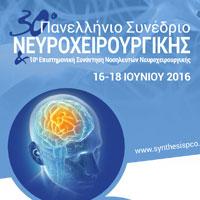 30ο Πανελλήνιο Συνέδριο Νευροχειρουργικής