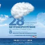 28ο Ετήσιο Πανελλήνιο Συνέδριο Νευροχειρουργικής και Διεθνής Νευροχειρουργική Συνάντηση ( SPO )
