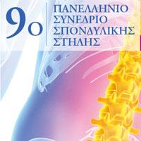 9ο Πανελλήνιο Συνέδριο Σπονδυλικής Στήλης