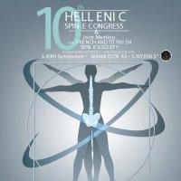 10ο Πανελλήνιο Συνέδριο Σπονδυλικής στήλης